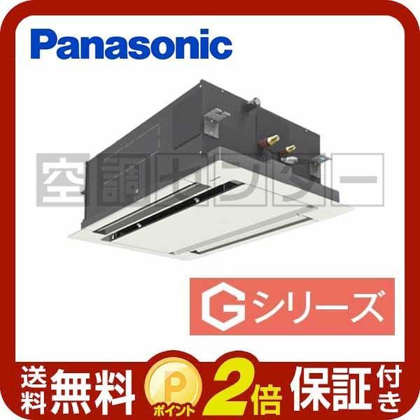 PA-SP50L5GN1 パナソニック 業務用エアコン 超省エネ 2方向天井カセット形 2馬力 シングル Gシリーズ ワイヤード 三相200V