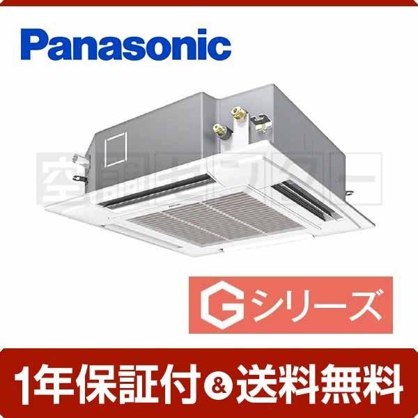 PA-SP50U5SGN パナソニック 業務用エアコン 超省エネ 4方向天井カセット形 2馬力 シングル Gシリーズ ワイヤード 単相200V