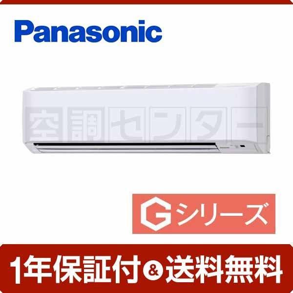 PA-SP56K5GN パナソニック 業務用エアコン 超省エネ 壁掛形 2.3馬力 シングル Gシリーズ ワイヤード 三相200V