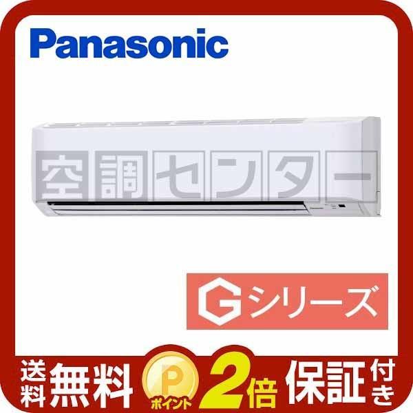 PA-SP56K5SGN1 パナソニック 業務用エアコン 超省エネ 壁掛形 2.3馬力 シングル Gシリーズ ワイヤード 単相200V