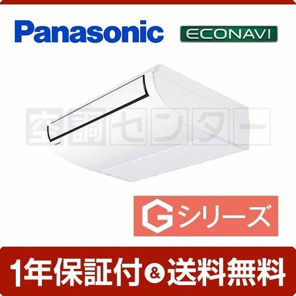 PA-SP56T5G パナソニック 業務用エアコン 超省エネ 天井吊形 2.3馬力 シングル Gシリーズエコナビ ワイヤード 三相200V
