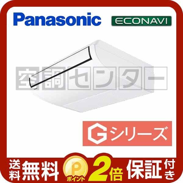 PA-SP56T5SGA パナソニック 業務用エアコン 超省エネ 天井吊形 2.3馬力 シングル Gシリーズ エコナビ ワイヤード 単相200V