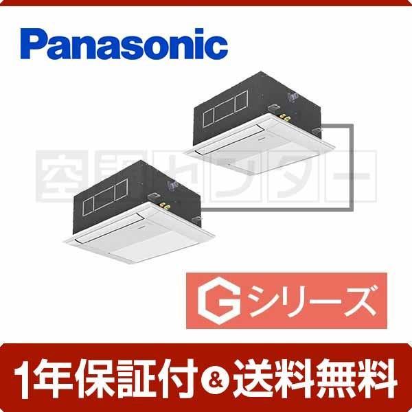 PA-SP80DM5SGDN パナソニック 業務用エアコン 超省エネ 1方向天井カセット形 3馬力 同時ツイン Gシリーズ ワイヤード 単相200V