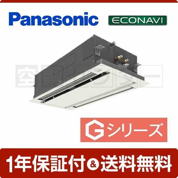 PA-SP80L5SG パナソニック 業務用エアコン 超省エネ 2方向天井カセット形 3馬力 シングル Gシリーズエコナビ ワイヤード 単相200V