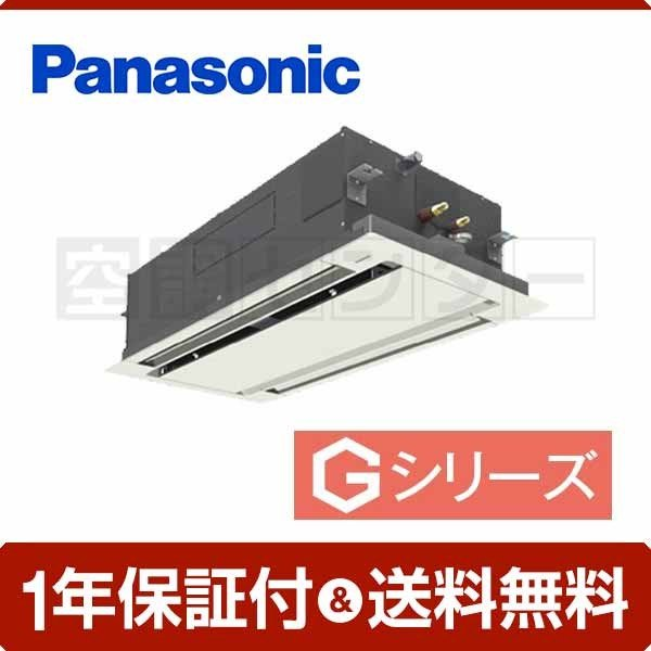 PA-SP80L5SGN パナソニック 業務用エアコン 超省エネ 2方向天井カセット形 3馬力 シングル Gシリーズ ワイヤード 単相200V