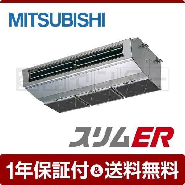 PCZ-ERMP80SHK 三菱電機 業務用エアコン 標準省エネ 厨房用天吊形 3馬力 シングル スリムER ワイヤード 単相200V