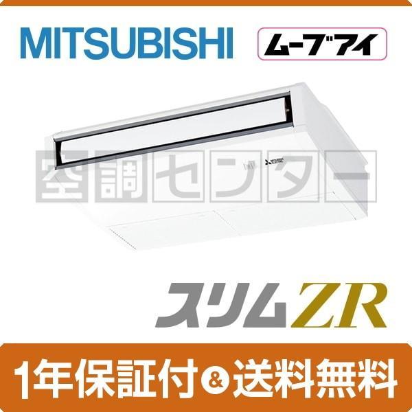 PCZ-ZRMP45KV 三菱電機 業務用エアコン 超省エネ 天吊形 1.8馬力 シングル 冷媒R32 スリムZR ワイヤード 三相200V