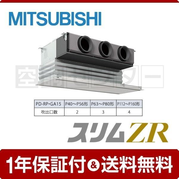 PDZ-ZRMP160GV 三菱電機 業務用エアコン 超省エネ 天井埋込ビルトイン 6馬力 シングル 冷媒R32 スリムZR ワイヤード 三相200V