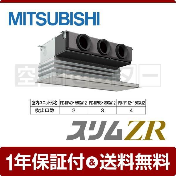 PDZ-ZRMP40SGK 三菱電機 業務用エアコン 超省エネ 天井埋込ビルトイン 1.5馬力 シングル スリムZR ワイヤード 単相200V