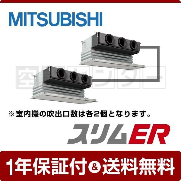 PDZX-ERP280GK 三菱電機 業務用エアコン 標準省エネ 天井埋込ビルトイン 10馬力 同時ツイン スリムER ワイヤード 三相200V