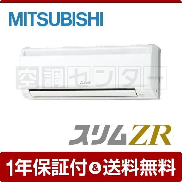 PKZ-ZRMP40SKV 三菱電機 業務用エアコン 超省エネ 壁掛形 1.5馬力 シングル 冷媒R32 スリムZR ワイヤード 単相200V