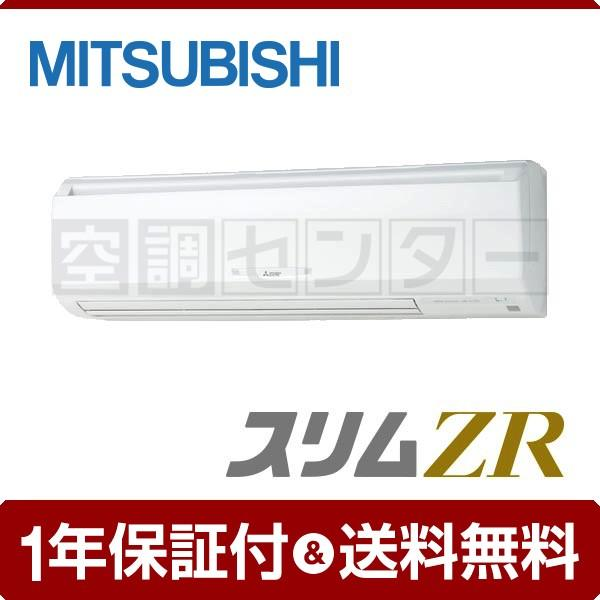 PKZ-ZRMP56KLK 三菱電機 業務用エアコン 超省エネ 壁掛形 2.3馬力 シングル スリムZR ワイヤレス 三相200V