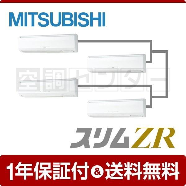 PKZD-ZRP280KV 三菱電機 業務用エアコン 超省エネ 壁掛形 10馬力 同時フォー 冷媒R410A スリムZR ワイヤード 三相200V