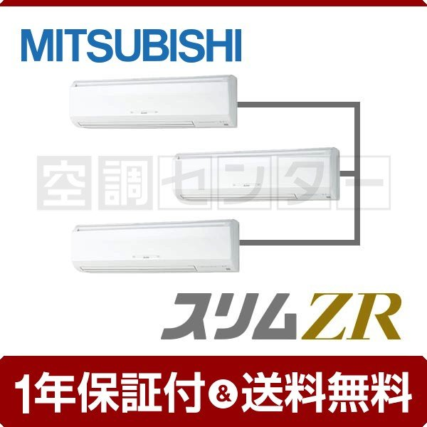 PKZT-ZRP224KK 三菱電機 業務用エアコン 超省エネ 壁掛形 8馬力 同時トリプル スリムZR ワイヤード 三相200V