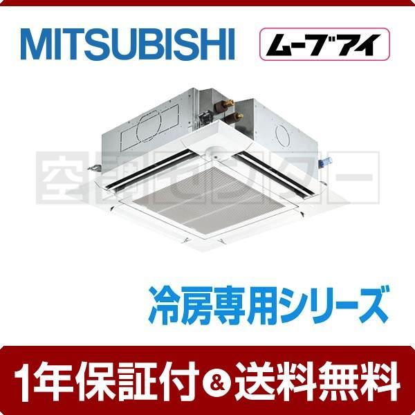 PL-CRMP56SEEK 三菱電機 業務用エアコン 冷房専用 天井カセット4方向 2.3馬力 シングル ワイヤード 単相200V