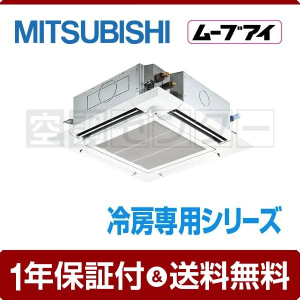 PL-CRMP63SELEK 三菱電機 業務用エアコン 冷房専用 天井カセット4方向 2.5馬力 シングル ワイヤレス 単相200V