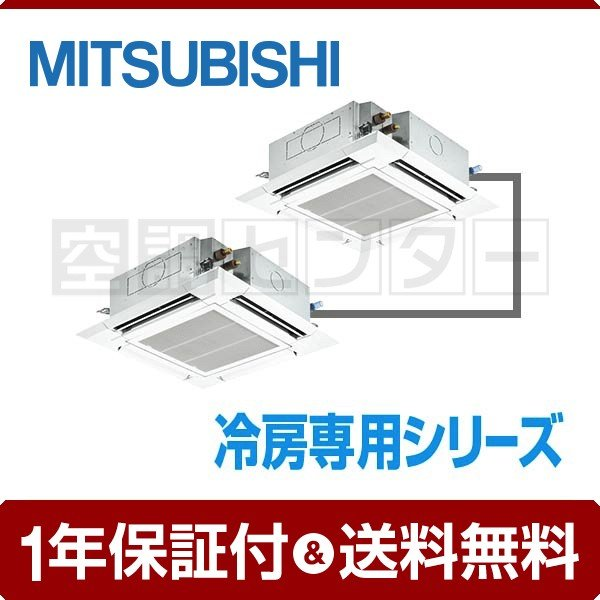 PLX-CRMP80EK 三菱電機 業務用エアコン 冷房専用 天井カセット4方向 3馬力 同時ツイン ワイヤード 三相200V