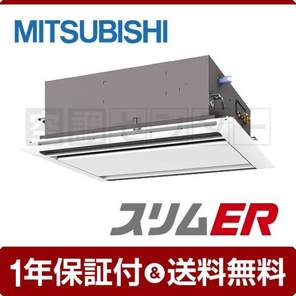 PLZ-ERMP45SLK 三菱電機 業務用エアコン 標準省エネ 天井カセット2方向 1.8馬力 シングル スリムER ワイヤード 単相200V