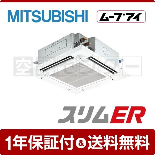 PLZ-ERMP50EEV 三菱電機 業務用エアコン 標準省エネ 天井カセット4方向 2馬力 シングル 冷媒R32 スリムER ワイヤード 三相200V