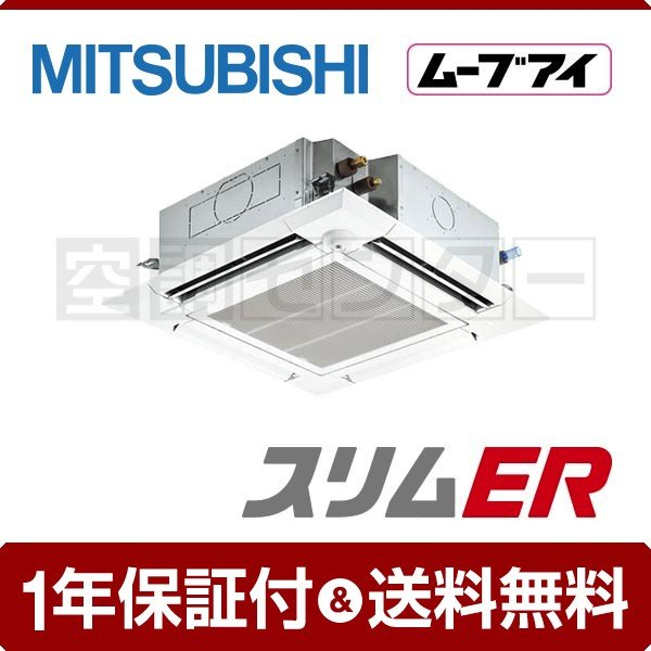 PLZ-ERMP56ELEK 三菱電機 業務用エアコン 標準省エネ 天井カセット4方向 2.3馬力 シングル スリムER ワイヤレス 三相200V
