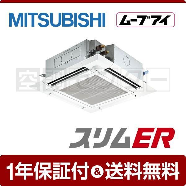 PLZ-ERMP80SELEK 三菱電機 業務用エアコン 標準省エネ 天井カセット4方向 3馬力 シングル スリムER ワイヤレス 単相200V