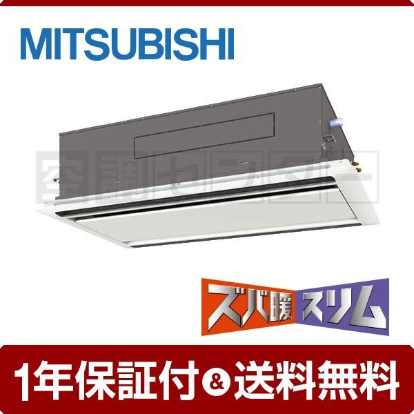 PLZ-HRMP112LK 三菱電機 業務用エアコン 寒冷地 天井カセット2方向 4馬力 シングル ズバ暖スリム ワイヤード 三相200V