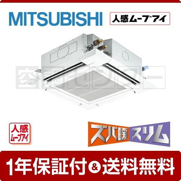 PLZ-HRMP160EFM 三菱電機 業務用エアコン 寒冷地 天井カセット4方向 6馬力 シングル ズバ暖スリム ワイヤード 三相200V