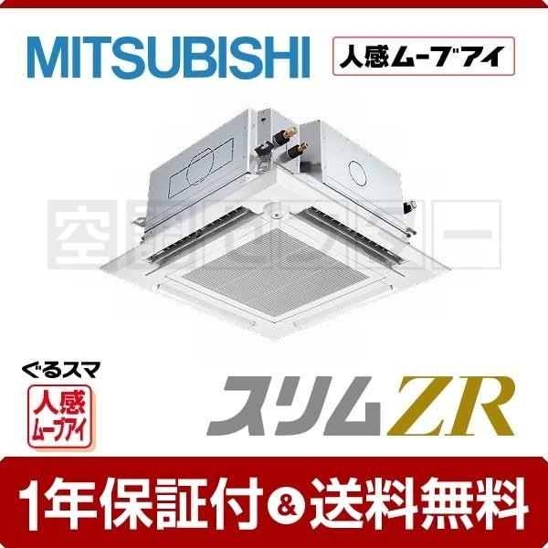 PLZ-ZRMP160EFGR 三菱電機 業務用エアコン 超省エネ 天井カセット4方向 ぐるっとスマート気流 6馬力 シングル スリムZR ワイヤード 三相200V