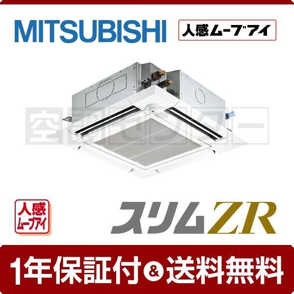 PLZ-ZRMP45SEFK 三菱電機 業務用エアコン 超省エネ 天井カセット4方向 1.8馬力 シングル スリムZR ワイヤード 単相200V