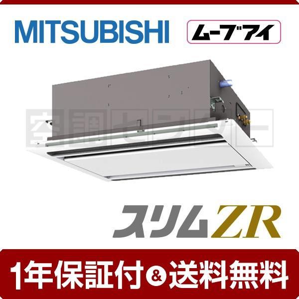 PLZ-ZRMP63SLEK 三菱電機 業務用エアコン 超省エネ 天井カセット2方向 2.5馬力 シングル スリムZR ワイヤード 単相200V