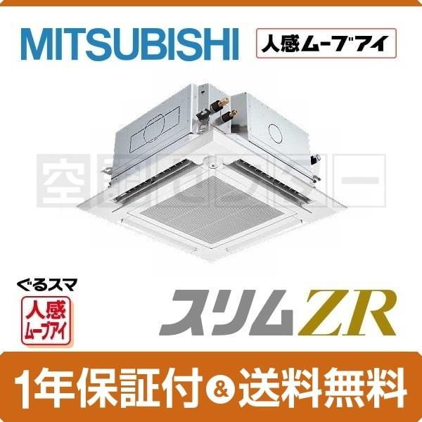 PLZ-ZRMP80ELFGR 三菱電機 業務用エアコン 超省エネ 天井カセット4方向 ぐるっとスマート気流 3馬力 シングル スリムZR ワイヤレス 三相200V