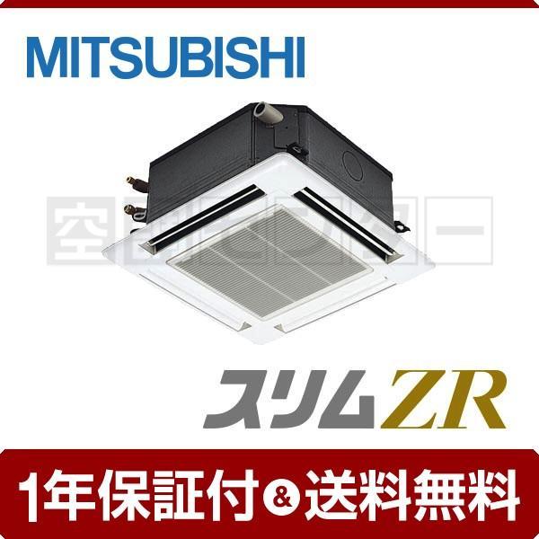 PLZ-ZRMP80JK 三菱電機 業務用エアコン 超省エネ 天井カセット4方向 コンパクト 3馬力 シングル スリムZR ワイヤード 三相200V