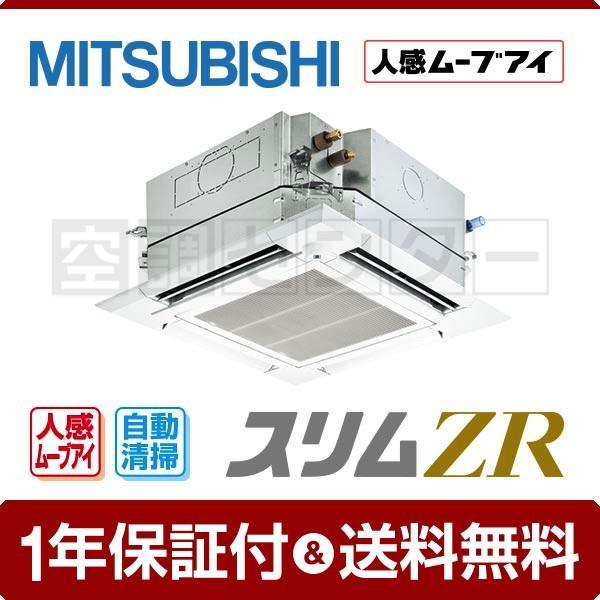 PLZ-ZRMP80SEFCK 三菱電機 業務用エアコン 超省エネ 天井カセット4方向 3馬力 シングル スリムZR ワイヤード 単相200V