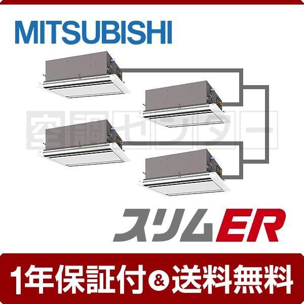 PLZD-ERP224LK 三菱電機 業務用エアコン 標準省エネ 天井カセット2方向 8馬力 同時フォー スリムER ワイヤード 三相200V