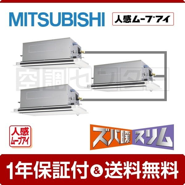 PLZT-HRMP160LFV 三菱電機 業務用エアコン 寒冷地 天井カセット2方向 6馬力 同時トリプル 冷媒R32 ズバ暖スリム ワイヤード 三相200V