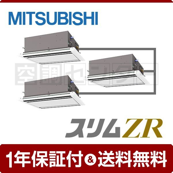 PLZT-ZRP224LK 三菱電機 業務用エアコン 超省エネ 天井カセット2方向 8馬力 同時トリプル スリムZR ワイヤード 三相200V