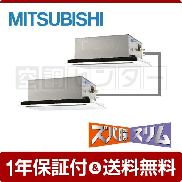 PLZX-HRMP112LV 三菱電機 業務用エアコン 寒冷地 天井カセット2方向 4馬力 同時ツイン 冷媒R32 ズバ暖スリム ワイヤード 三相200V