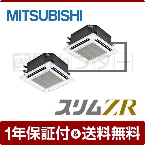 PLZX-ZRMP80JK 三菱電機 業務用エアコン 超省エネ 天井カセット4方向 コンパクト 3馬力 同時ツイン スリムZR ワイヤード 三相200V