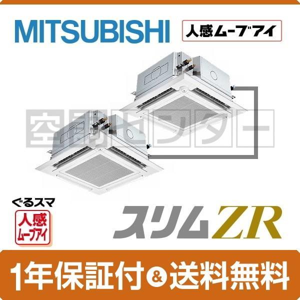 PLZX-ZRP280ELFGV 三菱電機 業務用エアコン 超省エネ 天井カセット4方向 ぐるっとスマート気流 10馬力 同時ツイン 冷媒R410A スリムZR ワイヤレス 三相200V