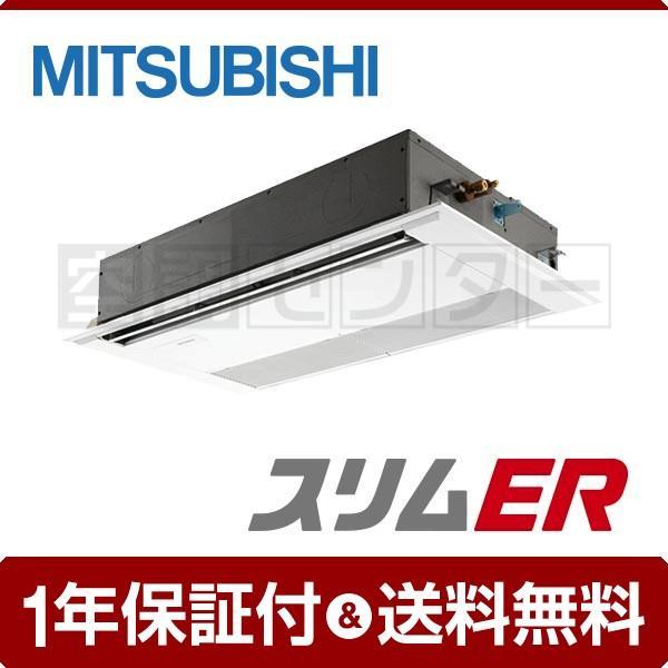 PMZ-ERMP63SFK 三菱電機 業務用エアコン 標準省エネ 天井カセット1方向 2.5馬力 シングル スリムER ワイヤード 単相200V