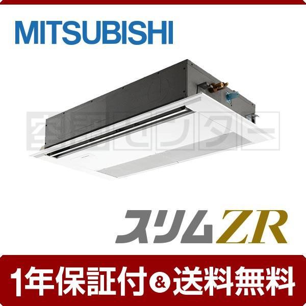 PMZ-ZRMP63FK 三菱電機 業務用エアコン 超省エネ 天井カセット1方向 2.5馬力 シングル スリムZR ワイヤード 三相200V