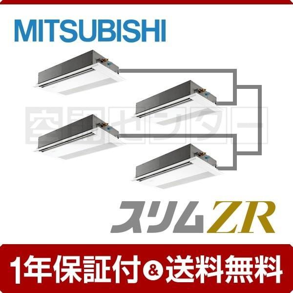 PMZD-ZRP224FV 三菱電機 業務用エアコン 超省エネ 天井カセット1方向 8馬力 同時フォー 冷媒R410A スリムZR ワイヤード 三相200V