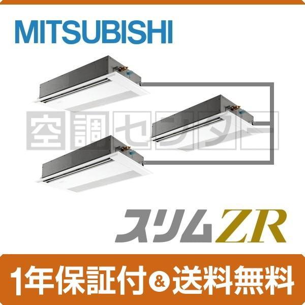 PMZT-ZRMP160FV 三菱電機 業務用エアコン 超省エネ 天井カセット1方向 6馬力 同時トリプル 冷媒R32 スリムZR ワイヤード 三相200V