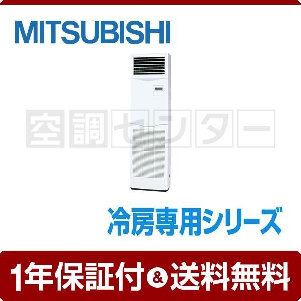 PS-CRMP112KK 三菱電機 業務用エアコン 冷房専用 床置形 4馬力 シングル リモコン内蔵 三相200V