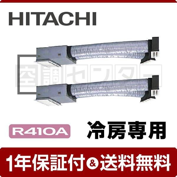 RCB-AP112EAP5 日立 業務用エアコン 冷房専用 ビルトイン 4馬力 同時ツイン 冷媒R410A ワイヤード 三相200V