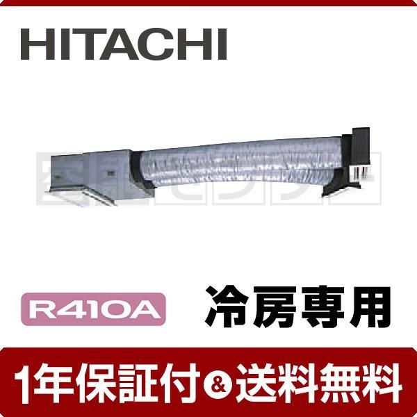 RCB-AP40EA5 日立 業務用エアコン 冷房専用 ビルトイン 1.5馬力 シングル 冷媒R410A ワイヤード 三相200V