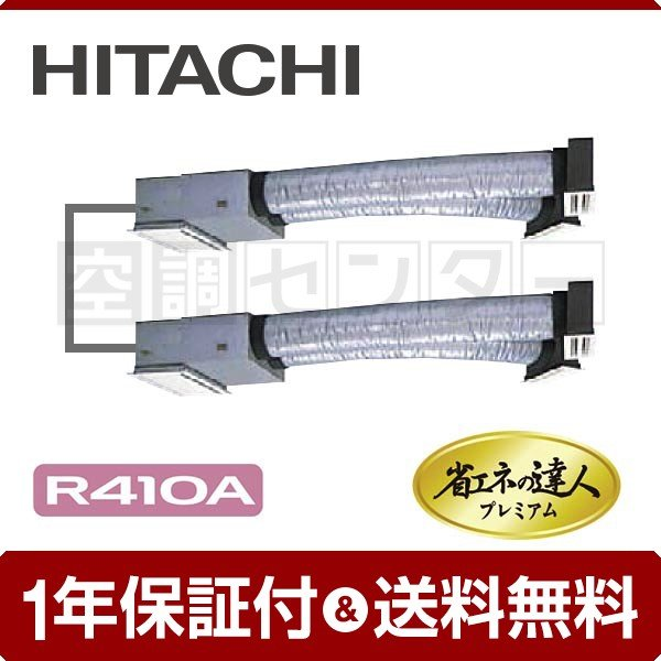 RCB-AP45GHP4 日立 業務用エアコン 超省エネ ビルトイン 1.8馬力 同時ツイン 冷媒R410A 省エネの達人プレミアム ワイヤード 三相200V