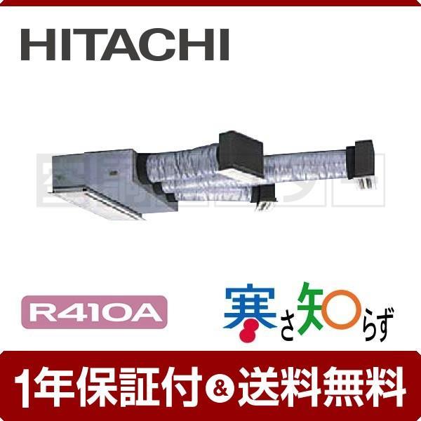 RCB-AP80HN7 日立 業務用エアコン 寒冷地 ビルトイン 3馬力 シングル 冷媒R410A 寒さ知らず ワイヤード 三相200V