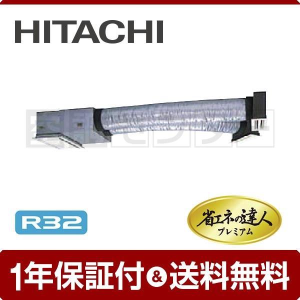 RCB-GP50RGH 日立 業務用エアコン 超省エネ ビルトイン 2馬力 シングル 冷媒R32 省エネの達人プレミアム ワイヤード 三相200V