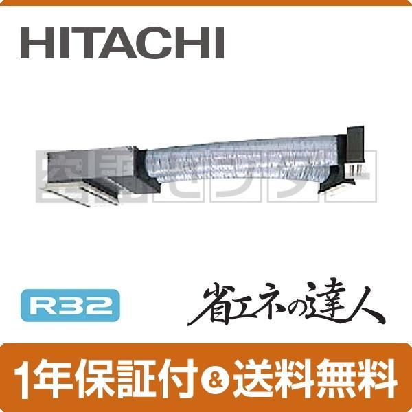 RCB-GP56RSH4 日立 業務用エアコン 標準省エネ ビルトイン 2.3馬力 シングル 冷媒R32 省エネの達人 ワイヤード 三相200V